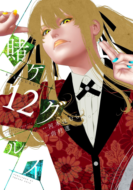 Kakegurui_Volume_12_cover.jpg